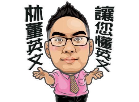 Joe老師(林董老師)